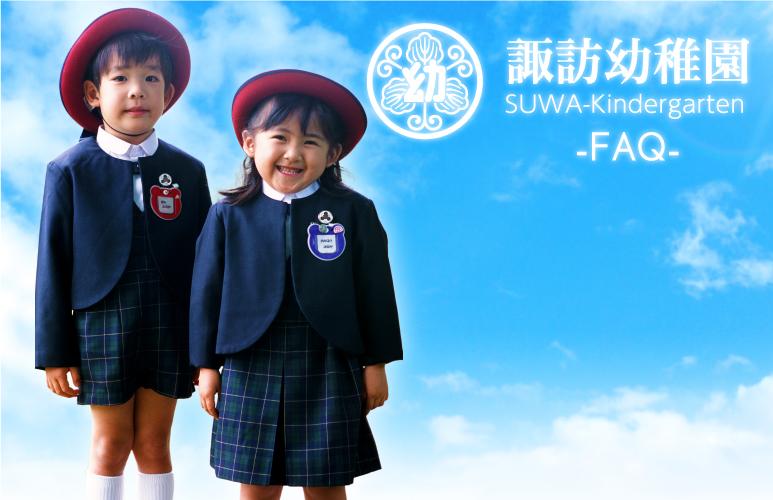 suwa_enji_logo